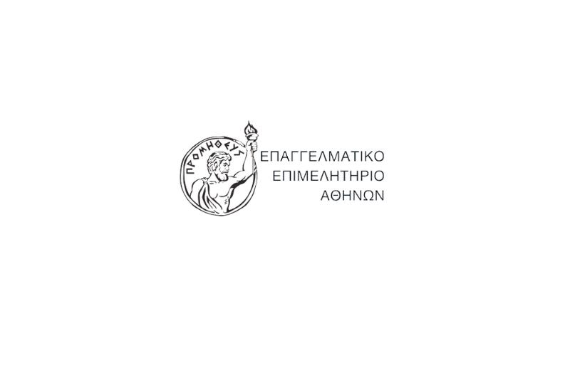 Επαγγελματικού Επιμελητηρίου Αθηνών
