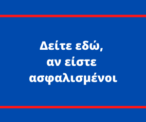 asfalismenoi-banner