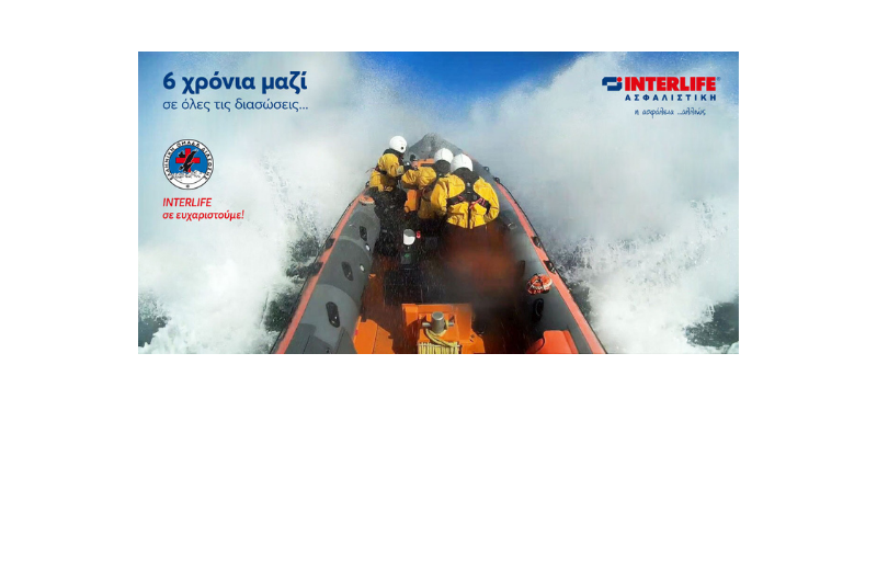 INTERLIFE-Ελληνική Ομάδα Διάσωσης